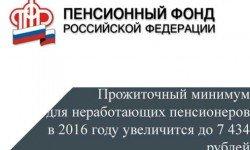 прожиточный-минимум-для-пенсионеров-на-2016-год