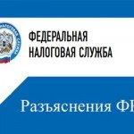 Разъяснения ФНС России 20.01.2016