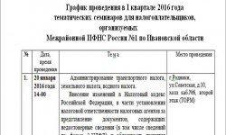Налоговые-семинары-2016