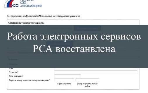 Сбои-в-работе-РСА