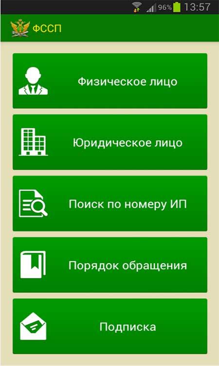 скачать приложение на андроид фссп