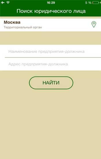 скачать приложение для андроид фссп - фото 4