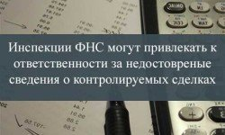инспекции-ФНС