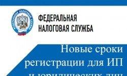 регистрация-ИП-2016