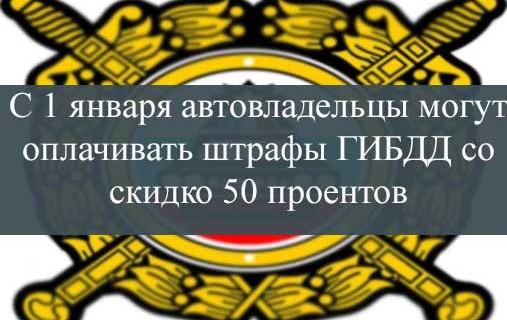 штрафы-со-скидкой-50