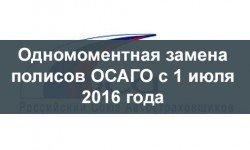 замена-полисов-ОСАГО