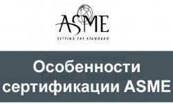 Особенности-сертификации-ASME