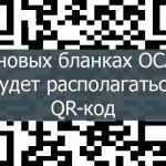 QR-код на новых бланках ОСАГО