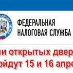 Дни открытых дверей в отделениях ФНС Ивановской области