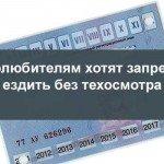 Российским автомобилистам могут запретить ездить без техосмотра