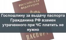 госпошлина-за-паспорт-2016