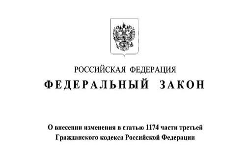 изменения-ст-1174-гк-рф