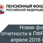 Новая форма отчетности в ПФР с 1 апреля 2016 года