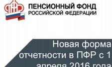 отчетность-в-пфр-2016