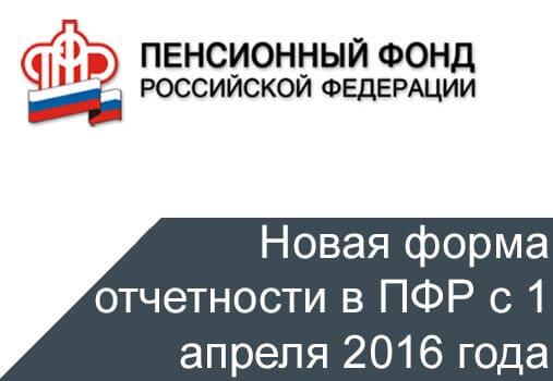 бланк отчета в пфр с 1 апреля 2016 - фото 4