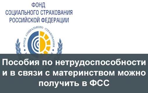 пособия-фсс-2016