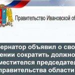 зампред-правительства-иваново