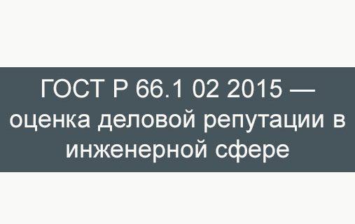 ГОСТ-Р-66.1-02-2015