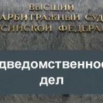 арбитражный-суд-подведомственность