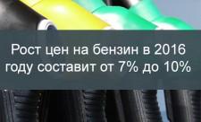 цена на бензин-2016