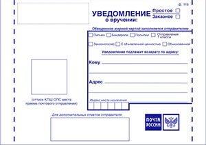 подать-претензию-по-почте
