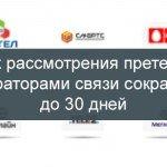 Срок рассмотрения претензий операторами связи сокращен до 30 дней