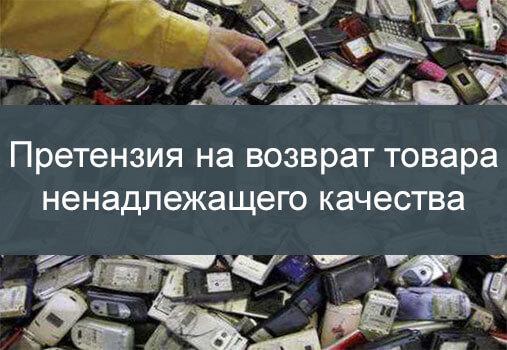 Как вернуть некачественный товар телефон как-то