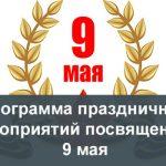 9-мая-2018-иваново