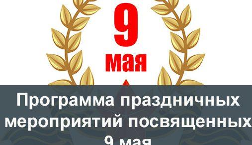 9-мая-2016-иваново