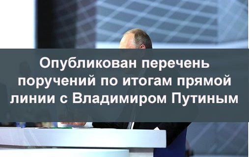 поручения-путина-2016