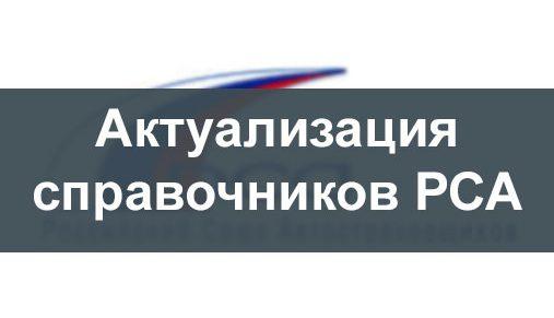 справочник-рса-2016