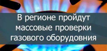 Проверка газового оборудования в Иванове