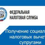Разъяснения ФНС по поводу получения супругами социальных налоговых вычетов