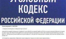 УК РФ 306 статья