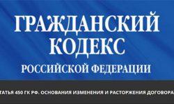 ГК РФ статья 450