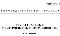 ГОСТ 10704-91