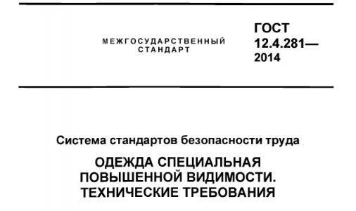 ГОСТ 12.4.281-2014 требования к светоотражающему жилету для водителей