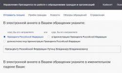 Как написать письмо Путину