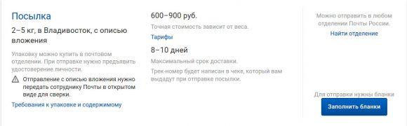Калькулятор стоимости почтовых отправлений Почты России