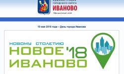 День города Иваново 2018