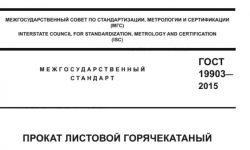 Фото: ГОСТ 2590-2006 (PDF). Прокат сортовой стальной горячекатаный круглый. Сортамент
