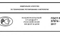 ГОСТ Р 57974-2017