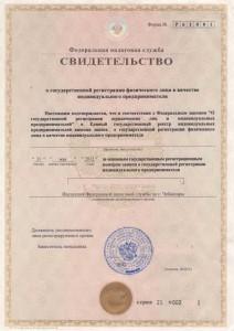 Регистрация-ИП