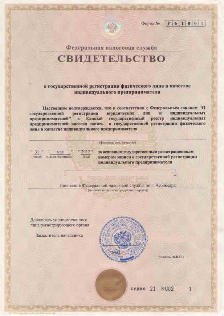 Регистрация в качестве индивидуального предпринимателя ип актуальная бухгалтерия онлайн