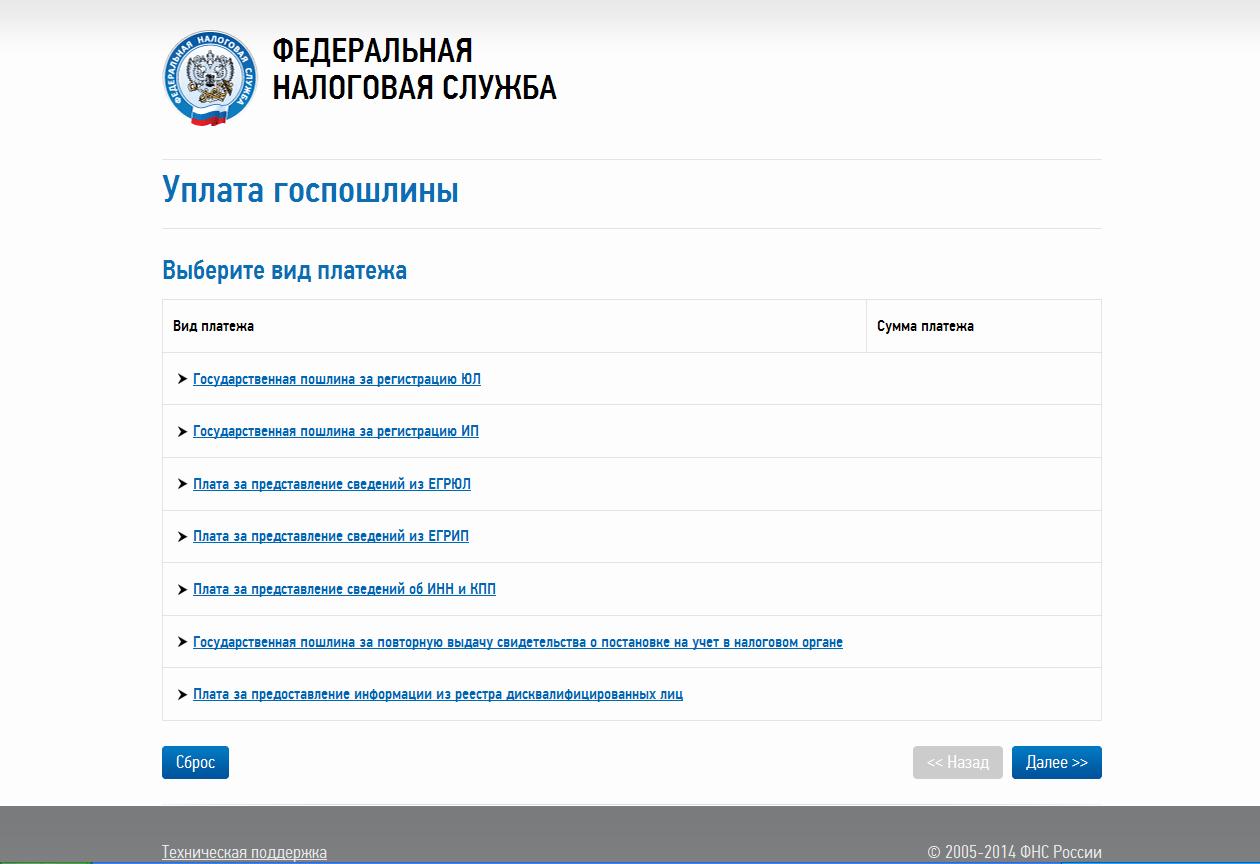 Госпошлина за регистрацию выхода из ооо регистрации изменений ооо по почте