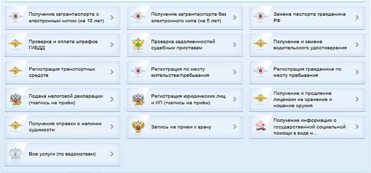 Фото: Как зарегистрироваться на портале Госуслуг. Пошаговая инструкция для физических лиц.