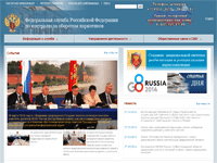 Фото: Федеральные службы и агенства РФ