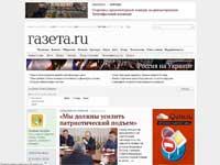 Газета.ру: главные новости дня