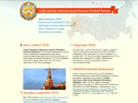 Главное управление специальных программ Президента Российской Федерации