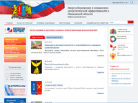Энергоснабжение в Ивановской области